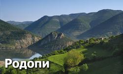 Почивка в Родопите