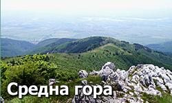 Почивка в Средна гора