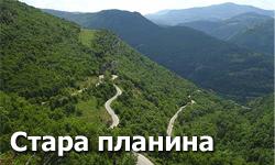 Почивка в Стара Планина