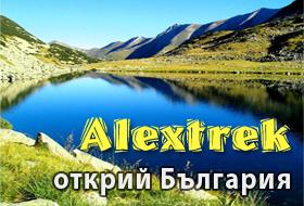 Aлекстрек - открий България