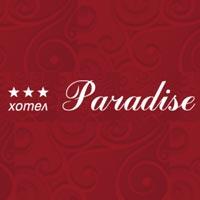 Хотел в Кюстендил | Хотел Парадайз